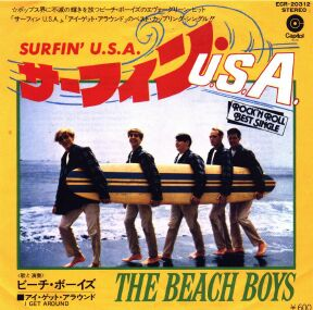 Record Palace Surfin U S A 7